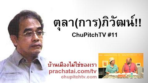 บ้านเมืองไม่ใช่ของเรา Chupitchtv #11 : ตุลา(การ)ภิวัฒน์