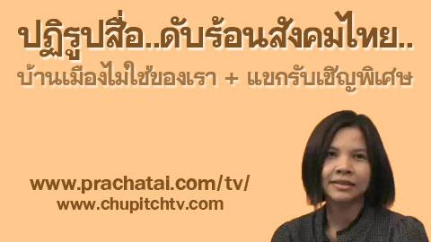 บ้านเมืองไม่ใช่ของเรา Chupitchtv #14 : ปฏิรูปสื่อ..ดับร้อนสังคมไทย..
