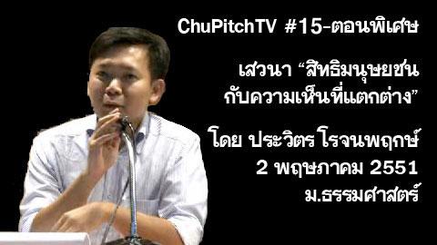 บ้านเมืองไม่ใช่ของเรา Chupitchtv #15 : สิทธิมนุษยชน กับความเห็นที่แตกต่าง