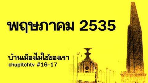 บ้านเมืองไม่ใช่ของเรา Chupitchtv #16 : ย้อนรำลึก พฤษภาคม 2535 (ตอนที่ 1)