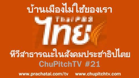 บ้านเมืองไม่ใช่ของเรา Chupitchtv #21 : ทีวีสาธารณะในสังคมประชาธิปไตย