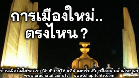 บ้านเมืองไม่ใช่ของเรา Chupitchtv #24 : การเมืองใหม่.. ตรงไหน ?