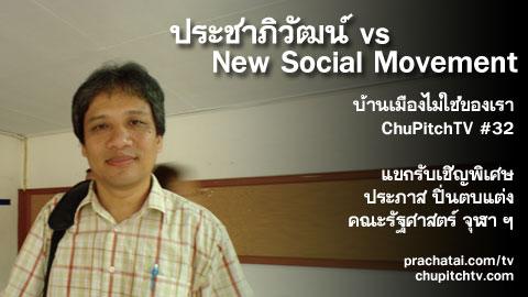 บ้านเมืองไม่ใช่ของเรา Chupitchtv #32 : ประชาภิวัฒน์ vs New Social Movement