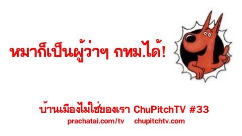 บ้านเมืองไม่ใช่ของเรา Chupitchtv #33 : หมาก็เป็นผู้ว่าฯ กทม.ได้!