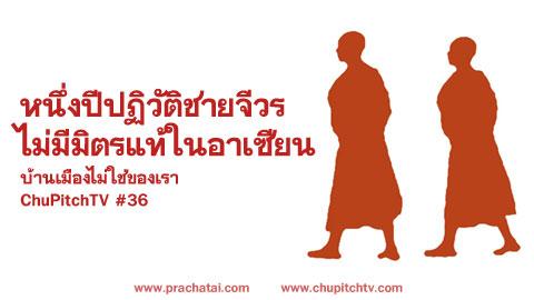 บ้านเมืองไม่ใช่ของเรา Chupitchtv #36 : หนึ่งปีปฏิวัติชายจีวร ไม่มีมิตรแท้ในอาเซียน