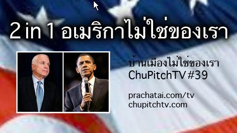 บ้านเมืองไม่ใช่ของเรา Chupitchtv #39 : 2 in 1 อเมริกาไม่ใช่ของเรา