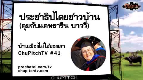 บ้านเมืองไม่ใช่ของเรา Chupitchtv #41 : ประชาธิปไตยชาวบ้าน (คุยกับแคทธารีน บาววี่)