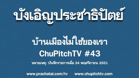 บ้านเมืองไม่ใช่ของเรา Chupitchtv #43 : บังเอิญประชาธิปัตย์