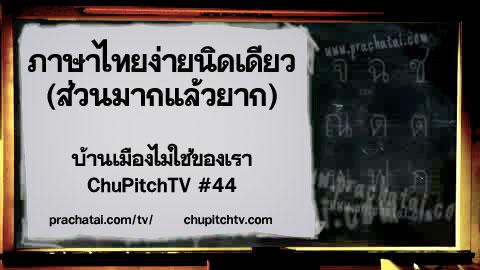 บ้านเมืองไม่ใช่ของเรา Chupitchtv #44 : ภาษาไทยง่ายนิดเดียว (ส่วนมากแล้วยาก)