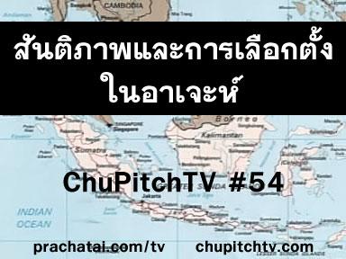 บ้านเมืองไม่ใช่ของเรา Chupitchtv #54 : สันติภาพและการเลือกตั้งในอาเจะห์