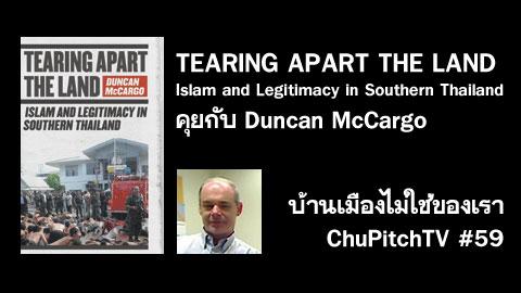 บ้านเมืองไม่ใช่ของเรา Chupitchtv #59 : คุยกับ Duncan McCargo: TEARING APART THE LAND