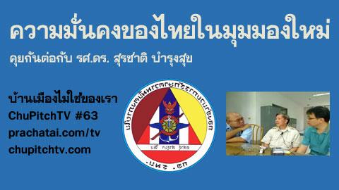 บ้านเมืองไม่ใช่ของเรา Chupitchtv #63 : ความมั่นคงของไทยในมุมมองใหม่